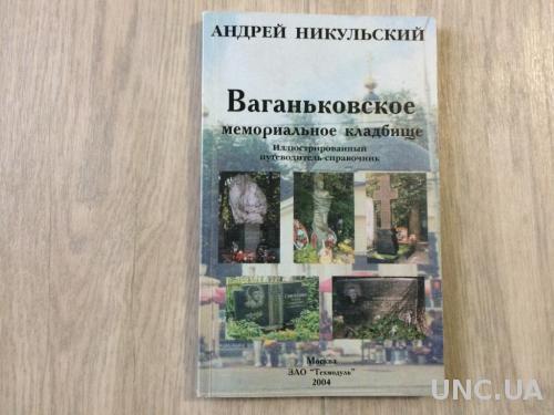 Андрей Никульский. Ваганьковское мемориальное кладбище