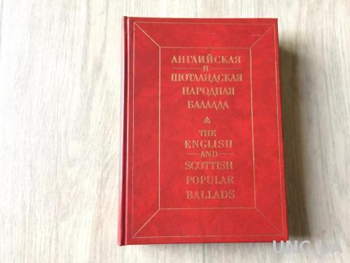 Английская и шотландская народная баллада (на русск. и англ. языках)