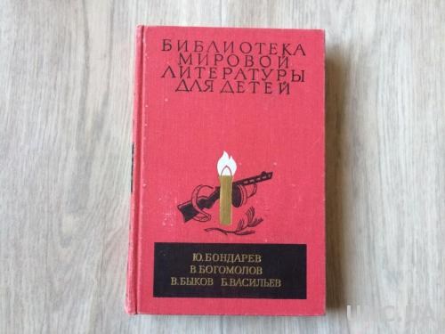 Бондарёв, Богомолов, Быков, Быков (Библиотека мир. лит. для детей)