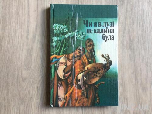 """""""Чи я в лузі не калина була. Українські народні алегоричні пісні"""""""