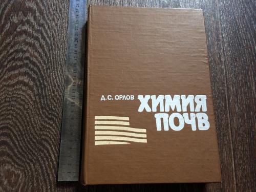 "Д.С. Орлов ""Химия почв"""