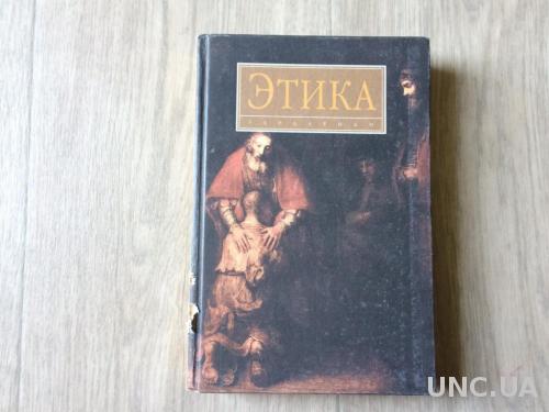 Этика (учебник)