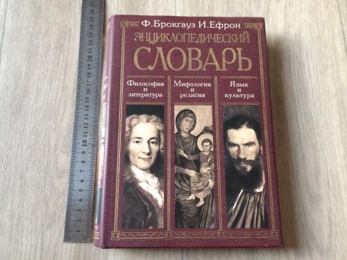 """Ф. Брокгауз и И. А Ефрон """"Энциклопедический словарь"""""""