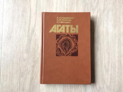 """Годовиков А.А., Рипинен О.И., Моторин С.Г. """"Агаты"""""""