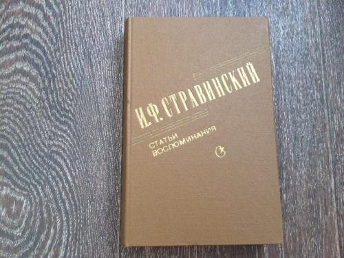 """И.Ф. Стравинский """"Статьи. Воспоминания"""""""