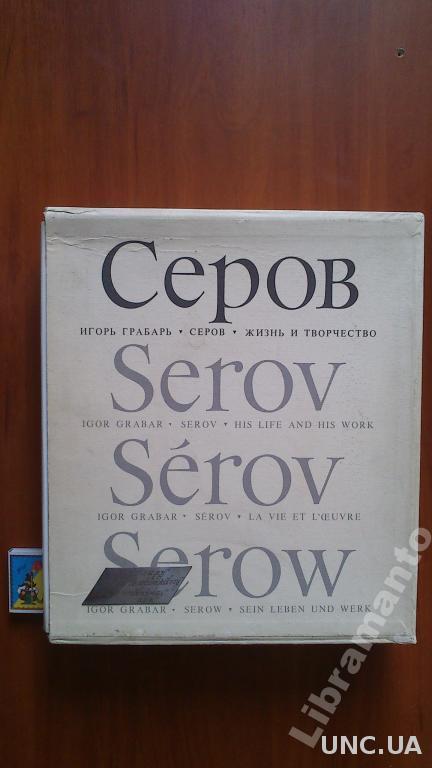 """И. Грабарь """"Серов. Жизнь и творчество"""""""