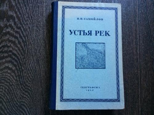 """И.В. Самойлов """"Устья рек"""""""