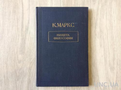 """К. Маркс """"Нищета философии"""""""