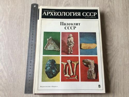 """""""Палеолит СССР"""""""