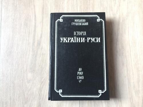 """Михайло Грушевський """"Історія України-Руси до року 1340"""""""