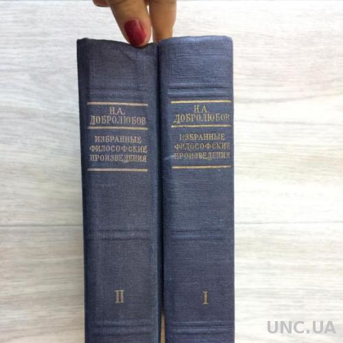 """Н.А. Добролюбов """"Избранные философские произведения в двух томах"""""""