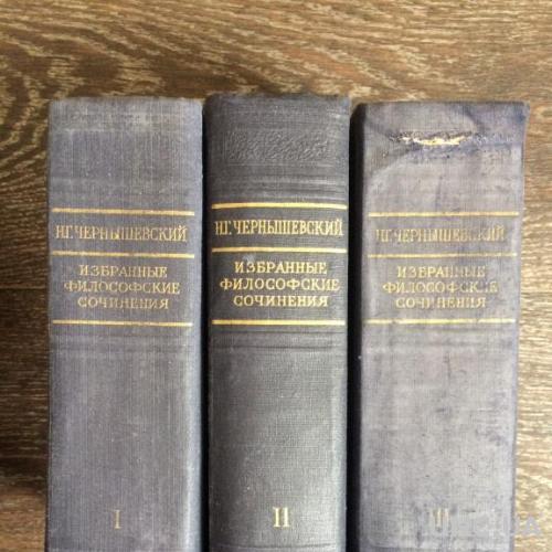 """Н.Г. Чернышевский """"Избранные философские сочинения в 3 т."""" (комплект)"""