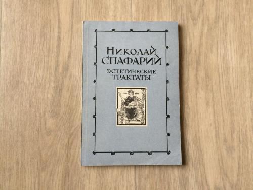 "Николай Спафарий ""Эстетические трактаты"""