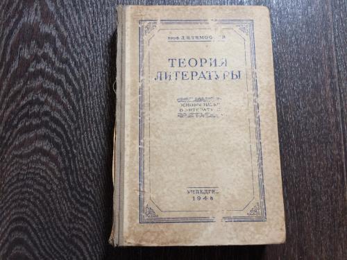 """проф. Л. Тимофеев """"Теория литературы"""" (1948)"""