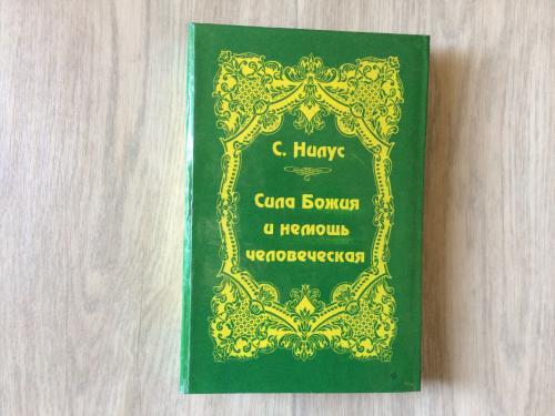 """С. Нилус """"Сила Божия и немощь человеческая"""""""