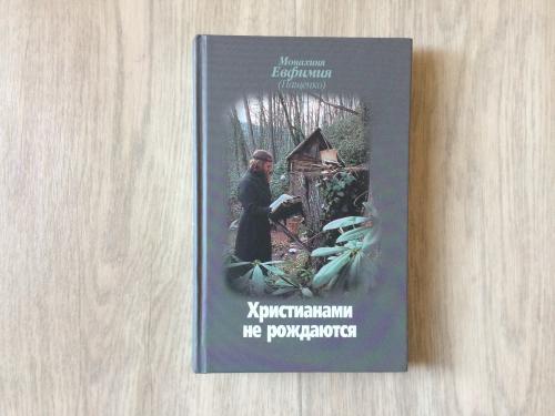 """Монахиня Евфимия (Пащенко) """"Христианами не рождаются"""""""