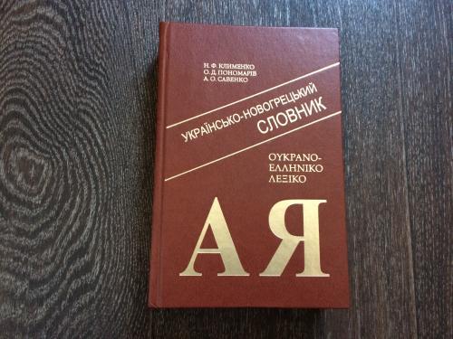 Українсько-новогрецький словник. 40 000 слів