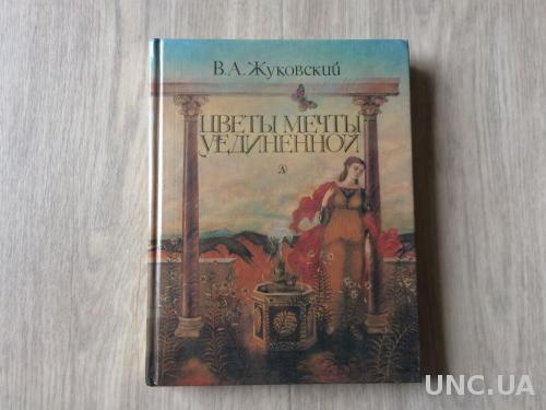 В.А. Жуковский. Цветы мечты уединённой
