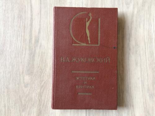 """В.А. Жуковский """"Эстетика и критика"""""""