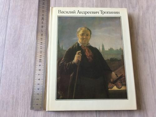"""""""Василий Андреевич Тропинин. Исследования, материалы"""""""