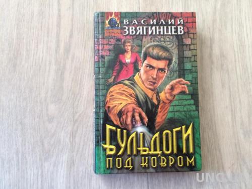 Василий Звягинцев. Бульдоги под ковром