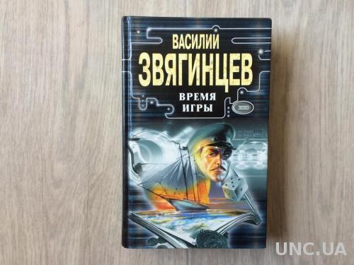 Василий Звягинцев. Время игры