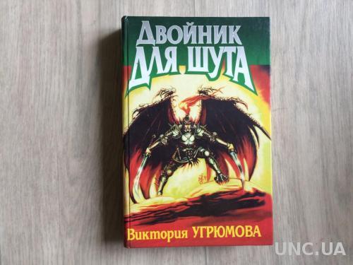 Виктория Угрюмова. Двойник для шута