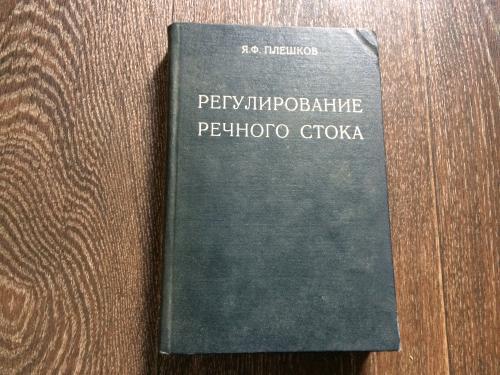 """Я.Ф. Плешков """"Регулирование речного стока. Водохозяйственные расчёты"""""""