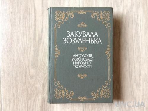 Закувала зозуленька. Антологія української народної творчості