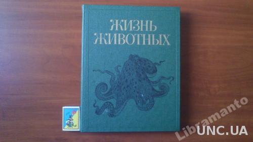 Жизнь животных в семи томах. Том второй