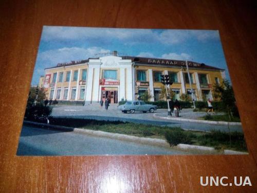 Старые открытки казахстана, днем