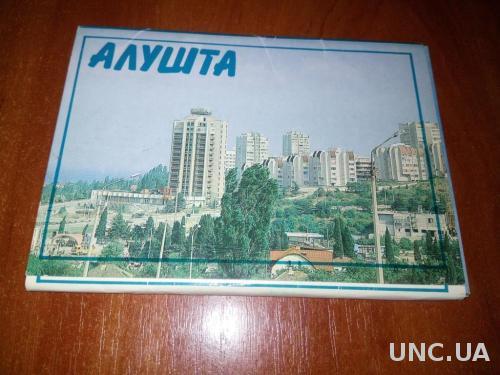 АЛУШТА (комплект открыток - 18 шт.)