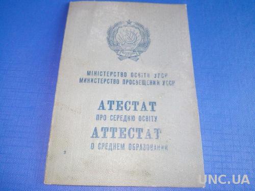 АТЕСТАТ про середню освіту (1967)
