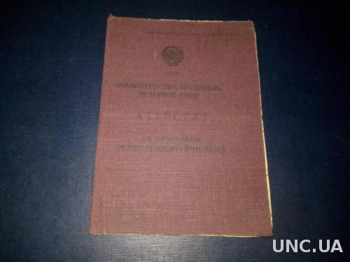 Аттестат об окончании ремесленного училища (1953)