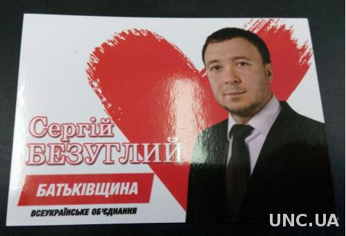 БАТЬКІВЩИНА Сергій Безуглий (2016)