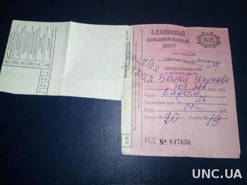Билет на поезд (1961)