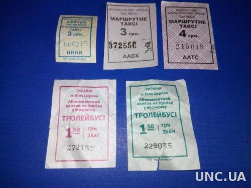 Билеты (5 шт.)