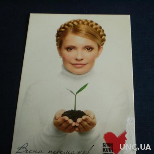 БЛОК ЮЛІЇ ТИМОШЕНКО Весна переможе! (2006)