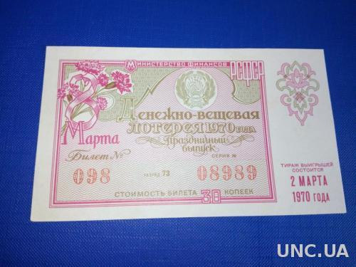 Денежно-вещевая лотерея (1970)