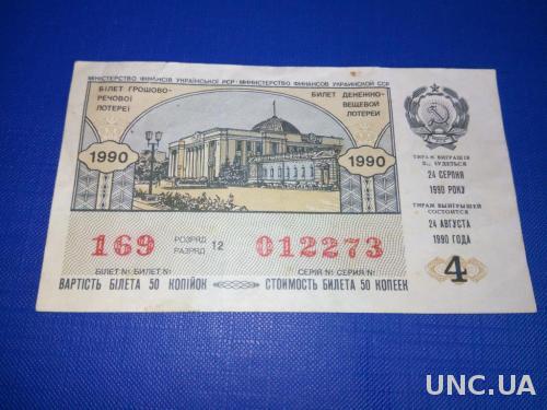 Денежно-вещевая лотерея (1990)