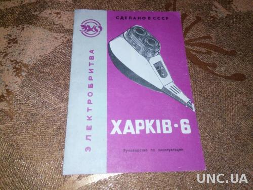 Электробритва ХАРКІВ-6 (руководство по эксплуатации)