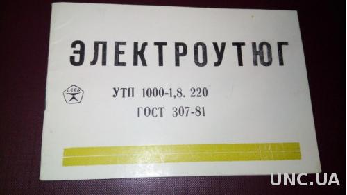 Электроутюг УТП 1000-1,8 (руководство по эксплуатации)