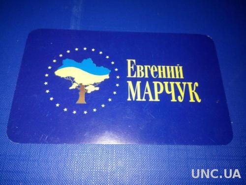 ЕВГЕНИЙ МАРЧУК (1999)