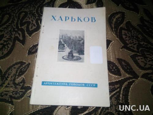 ХАРЬКОВ (1949)