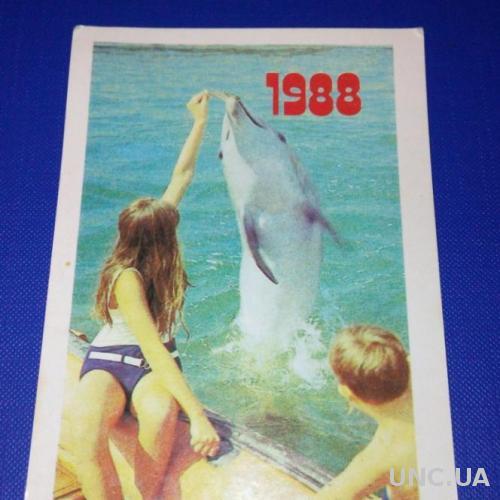Календарик (1988)