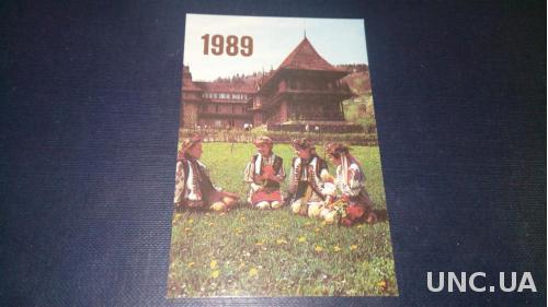 Календарик (1989)