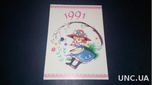 Календарик  (1991)