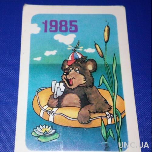 Календарик Художник Лукомська (1985)
