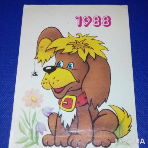 Календарик. Художник Т. Лукомська (1988)