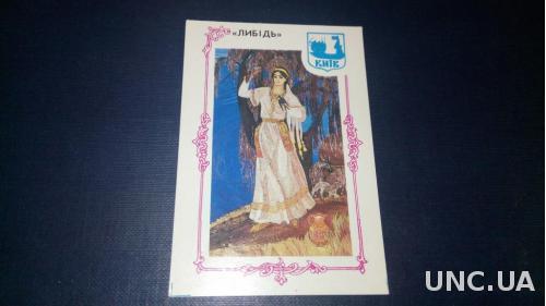 Календарик Київ ЛИБІДЬ  (1988)